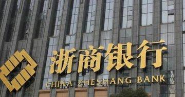 浙商银行发行21.75亿美元境外优先股