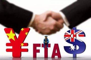 """商务部:为适时启动中澳自贸协定""""升级谈判""""做好准备"""