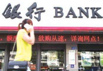 """个别银行信贷业务已成""""配角""""银行为什么主业不""""主""""?"""
