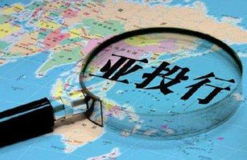 """機構:亞投行是推進""""一帶一路""""戰略的重要決策"""