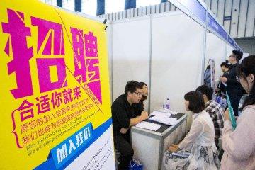 """中国一季度就业""""温暖开局"""" 失业率创近年来新低"""