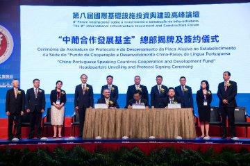 第八屆國際基礎設施投資與建設高峰論壇在澳門開幕