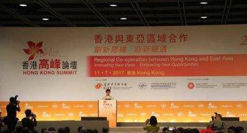 """第三屆""""香港高峰論壇""""舉行 探討香港與東盟區域合作"""