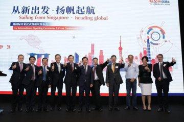 """""""陸國際""""在新加坡開業 中國金融科技服務""""一帶一路"""""""
