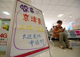 三大運營商9月1日起將取消手機國內漫遊費