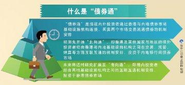 """""""債券通""""首月運行平穩 香港市場人士期待進一步完善細節"""