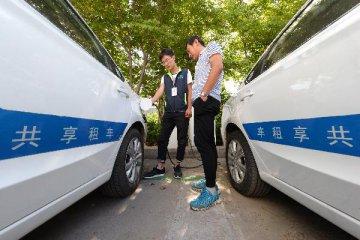 两部委联合发布共享汽车指导意见