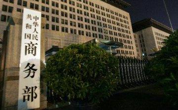 商务部:若美方损害双方经贸关系 中方绝不会坐视