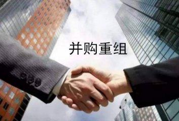 证监会:并购重组已成为支持实体经济的重要方式