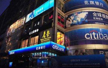 外資行在華網點收縮零售業務還能怎麼玩?