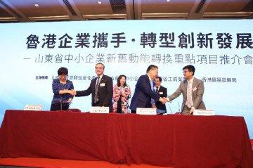 香港山东周开启,鲁港期待合作深化