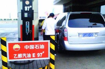 十五部委聯合發方案:推廣車用乙醇汽油 2020年全覆蓋