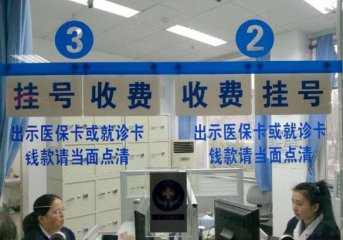 國務院:完善公立醫院運行新機制 推進醫聯體建設