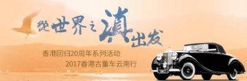 2017香港古董车云南行之红河州风情(一)