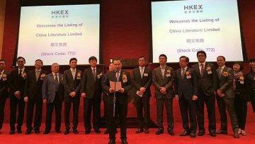 阅文集团上市首日涨逾80% 新经济股引燃香港市场