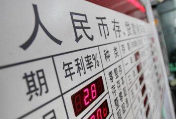中国国际金融学会年会与会专家表示:央行不能给予市场长期低利率预期