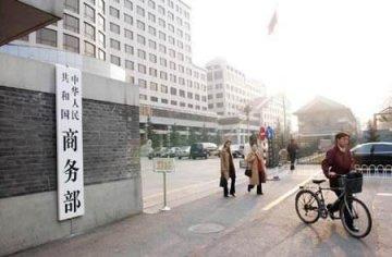 商務部駁斥美國否認中國市場經濟地位:勿將國內法淩駕於國際法之上