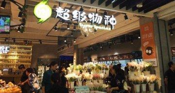 """騰訊將受讓永輝超市5%股份 大資料助力""""超級物種""""衍化"""