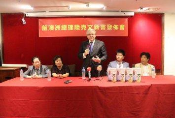 澳大利亚前总理陆克文举办新书发布会,分享他与中国的缘分以及对澳中关系的看法