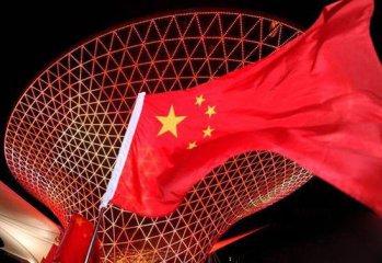 """聚焦高质量增长 国内外机构人士看好""""中国机遇"""""""