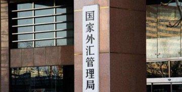 外汇局将稳步推进自贸区外汇管理试点