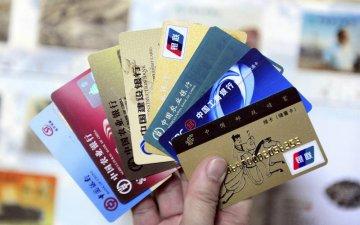 个别银行酝酿信用卡违约金涨价 春节刷卡需量力而行