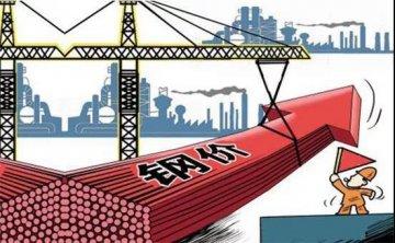 钢铁限产政策即将退出,钢价怎么走?必和必拓这么说……