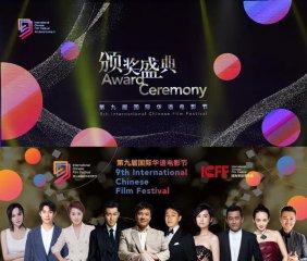 第九屆澳大利亞國際華語電影節頒獎典禮在悉尼舉行