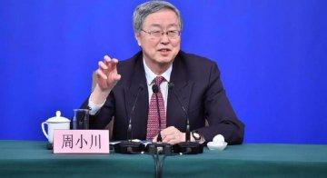 周小川表示央行將在新監管框架中起更重要作用