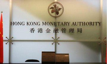 香港金管局上调基本利率25基点