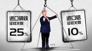 美國貿易代表:希望4月底確定鋼鋁關稅豁免經濟體