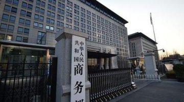 商务部拟对自美进口部分产品加征关税