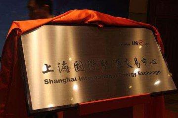 刘士余:原油期货上线标志上海国际金融中心建设迈出新步伐