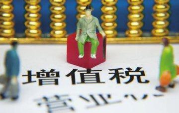 两部门调整增值税税率 自5月1日起执行