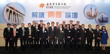 香港中華總商會主辦解讀「兩會」論壇