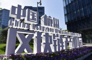 杭州:成立总规模为100亿元的全球区块链创新基金