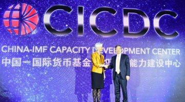 易綱和拉加德出席中國-IMF聯合能力建設中心啟動儀式
