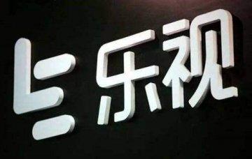 乐视网:腾讯、京东、苏宁等将联手投资新乐视智家