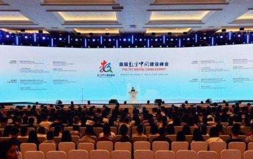 首屆數字中國建設峰會在福州舉行