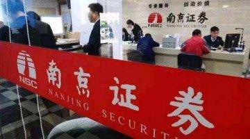 南京證券回A 或為A股發行價最低券商股