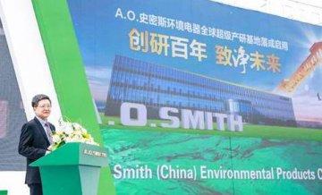 美国A.O.史密斯环境电器全球产研基地江苏投产