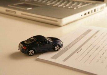 12家财险公司商车险新方案获批 最低可达1.96折