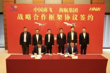 海航與中國商飛戰略合作,將引進百架ARJ21和C919