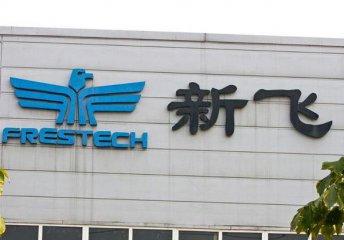 昔日冰箱巨頭新飛電器破產 外資股東擬5.65億拍賣
