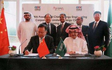 中國能建與沙特能源公司簽署戰略合作協定