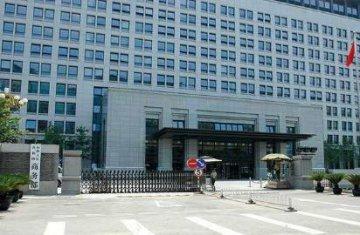 商務部公佈對原產於美國和日本的進口氫碘酸產品反傾銷調查的初步裁定