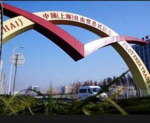 扩大金融服务业对外开放 上海自贸区推25条新举措