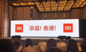小米香港IPO籌資最高61.1億美元