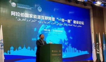 全球能源互聯網和阿盟倡議推動阿拉伯國家電網互聯