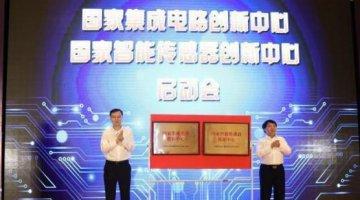 國家積體電路創新中心在上海啟動